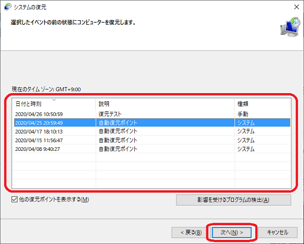 Windows(復元ポイントリスト)