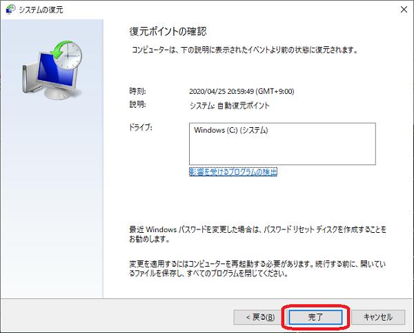 Windows(システムの復元画面 完了)
