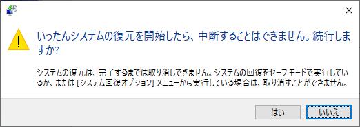 Windows(システムの復元 最終確認)