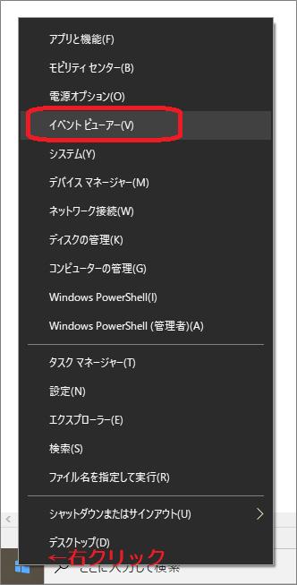 Windows(Windowsスタート⇒イベントビューアー)