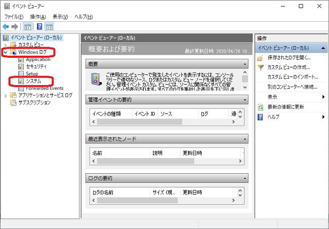 Windows(イベントビューアー画面)