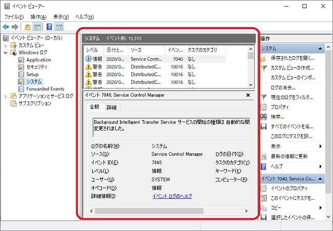 Windows(イベントビューアー画面 システム)