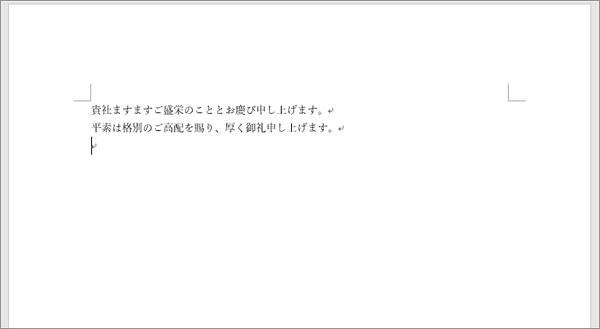 Word(グリッド線表示前)