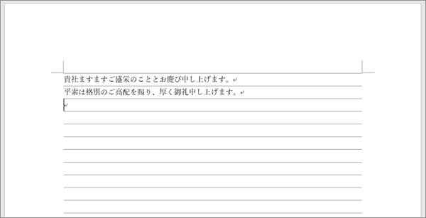 Word(グリッド線表示後)