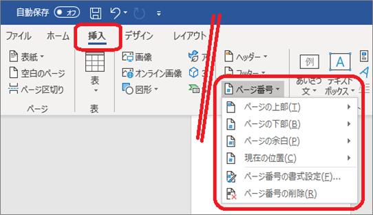 Word(挿入⇒ページ番号)