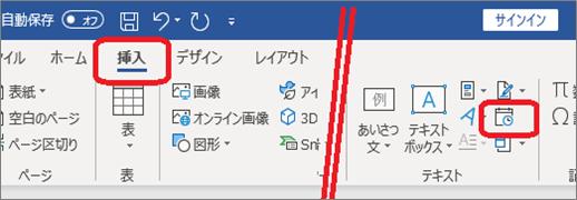 Word(挿入-日付と時刻)