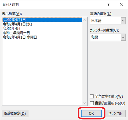 Word(日付書式選択画面)