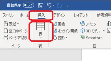 Word(挿入⇒表)