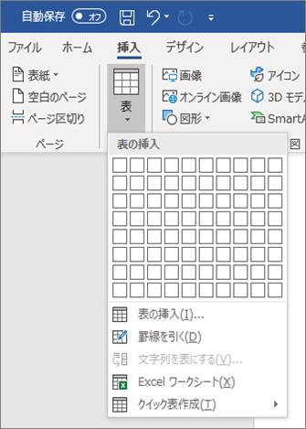 Word(表の列行選択画面)