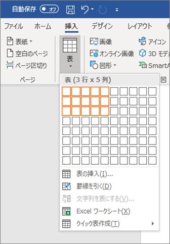 Word(3行x5列選択例)