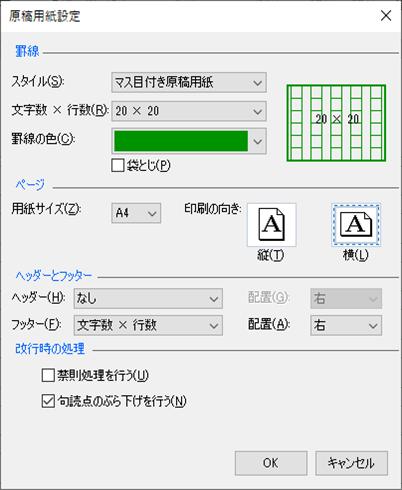 Word(原稿用紙設定画面)