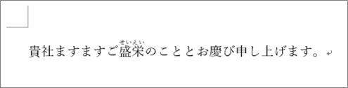 Word(ルビ表示後)