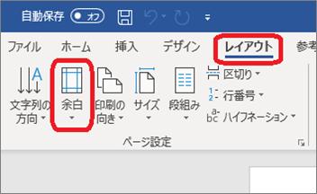 Word(レイアウト⇒余白)