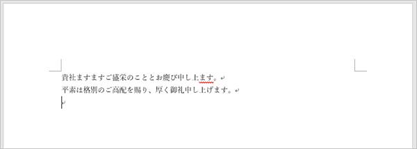 Word(スペルチェック前)
