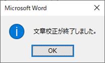 Word(「文章校正が終了しました」メッセージ)