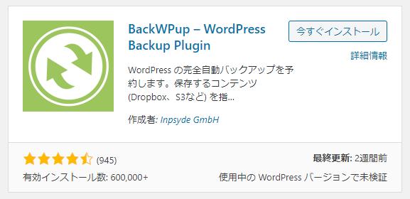 Wordpress(BackWPUp-インストール画面)