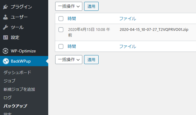 Wordpress(BackWPUp-バックアップメニュー)