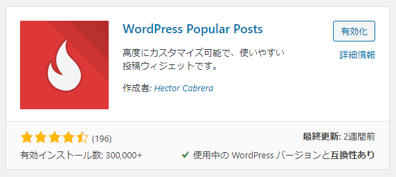 WordPress Popular Postsインストール画面