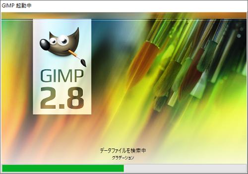 GIMP(起動画面)