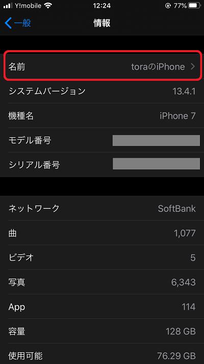 iPhone(情報画面 名前)