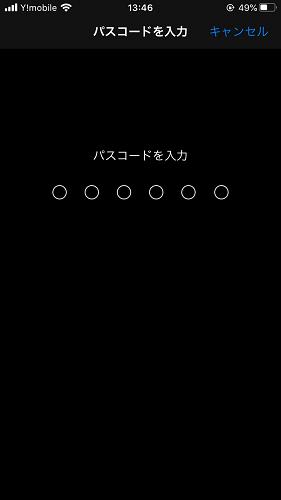 iOS(パスコードを入力画面)