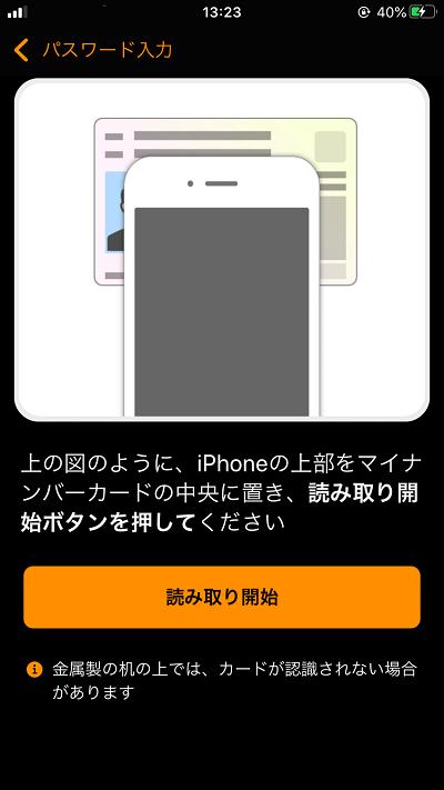 iPhone(マイナポータルアプリ 読取り開始)