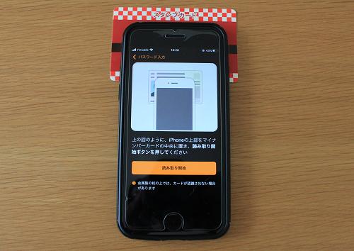 iPhone(マイナンバーカード読み取り中 上から)