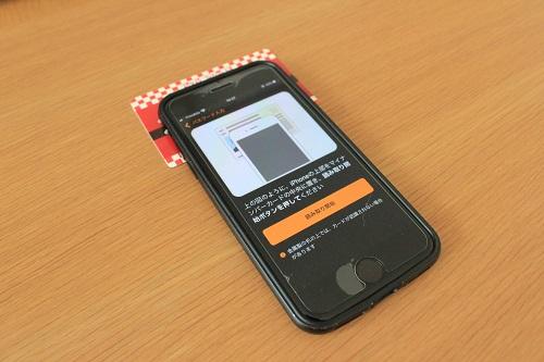 iPhone(マイナンバーカード読み取り中 斜めから)