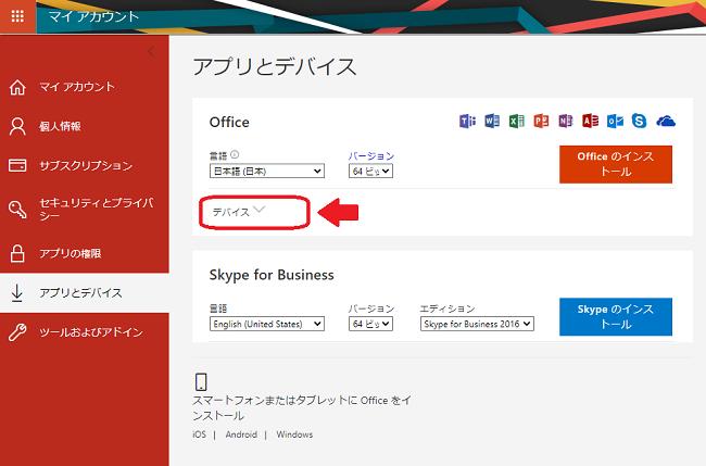 Office365(アプリとデバイス - デバイス)