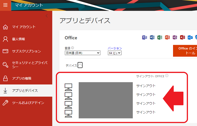 Office365(インストールしたPC一覧)
