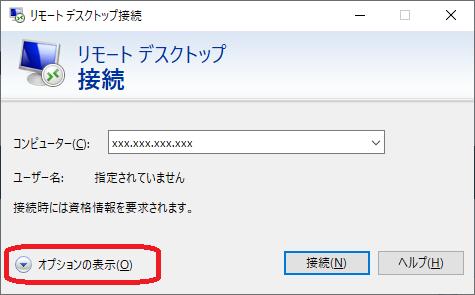 Windows(リモートデスクトップ接続 オプションの表示)