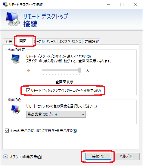 Windows(リモートセッションですべてのモニターを使用する)