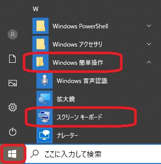 Windows(スクリーンキーボードメニュー)