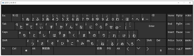 Windows(スクリーンキーボード)
