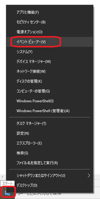 Windows(Windowsアイコン システムビューアー)