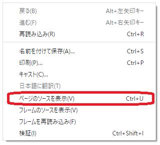 Chrome(ページのソースを表示)
