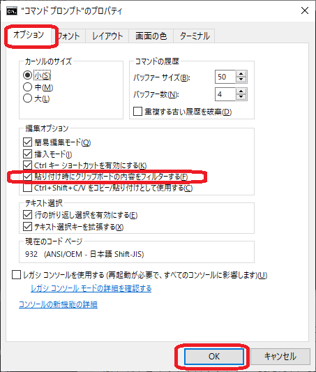 コマンドプロンプト(貼り付け時にクリップボードの内容をフィルターする)