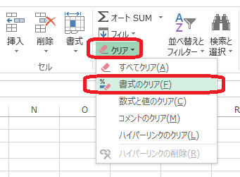 Excel(書式のクリア)
