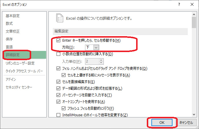 Excel(オプション画面「詳細設定」)