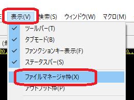秀丸エディタ(メニュー「ファイルマネージャ枠」)