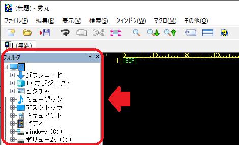 秀丸エディタ(ファイルマネージャ枠表示イメージ)