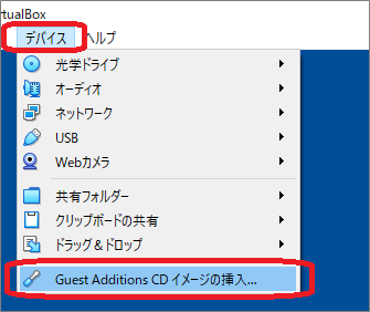 VirtualBox(Guest Additions CDイメージの挿入)
