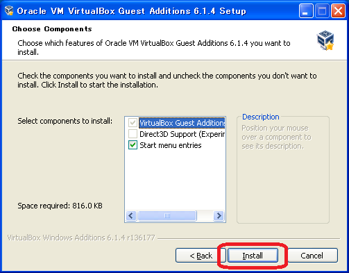 VirtualBox(Setup画面3)