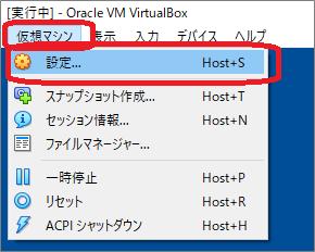 VirtualBox(メニュー「仮想マシン」⇒「設定」)