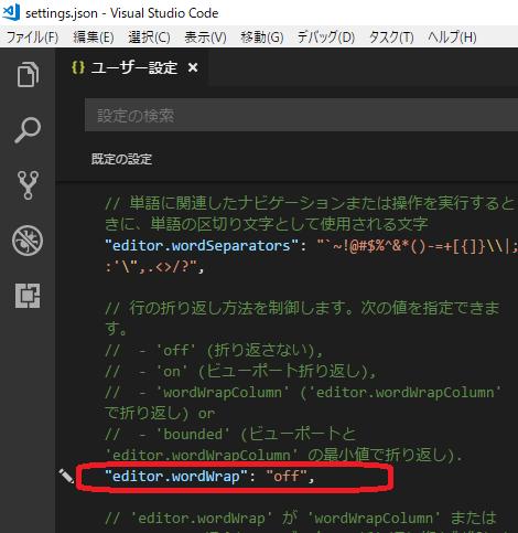 VisualStudioCode(wordwrap)