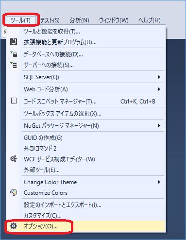 VisualStudio(メニュー「ツール」⇒「オプション)