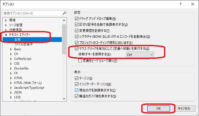 VisualStudio(オプション画面「マウスクリックを有効にして[定義へ移動]を実行する(G)」)