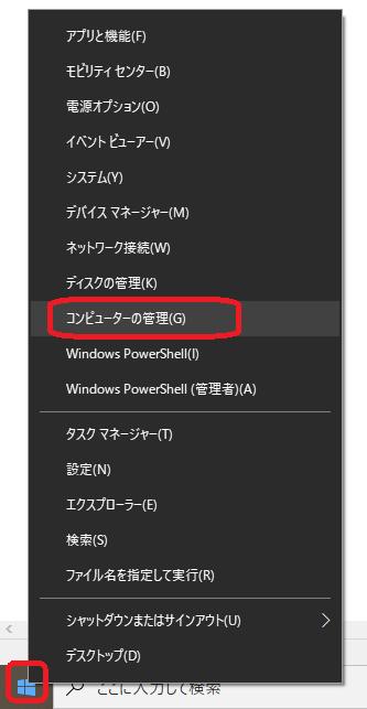Windows⇒コンピュータの管理