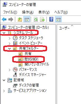 Windows(共有フォルダ⇒セッション)