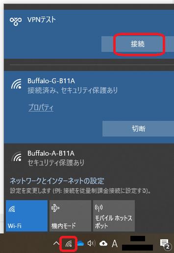 Windows(VPN接続)
